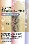 『イリアス』『オデュッセイア』を読むホメロス 英雄叙事詩とトロイア戦争