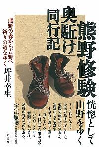 熊野の森から吉野へ 祈りの道をゆく熊野修験「奥駈け」同行記