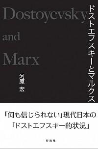 ドストエフスキーとマルクス
