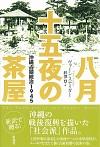 沖縄占領統治1945八月十五夜の茶屋