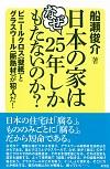 ビニールクロス(壁紙)とグラスウール(断熱材)が犯人だ!日本の家はなぜ25年しかもたないのか?