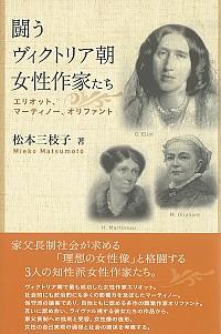 エリオット、マーティノー、オリファント闘うヴィクトリア朝女性作家たち