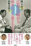 往復書簡 広島・長崎から 戦後民主主義を生きる