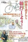実践!自転車旅行達人へのステップアップ50歳を過ぎたら「輪行」しよう!