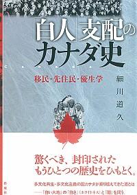 移民・先住民・優生学「白人」支配のカナダ史