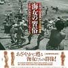 千葉岩和田1931-1964海女の習俗 岩瀬禎之写真集 海女の群像・続編