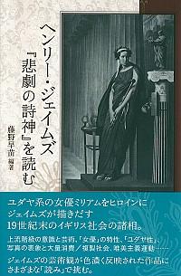ヘンリー・ジェイムズ『悲劇の詩神』を読む
