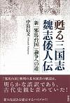 新「邪馬台国」論争への道甦る三国志「魏志倭人伝」