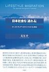 オーストラリアへのライフスタイル移住日本社会を「逃れる」