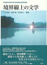 名古屋大学英文学会第50回大会記念論集境界線上の文学