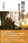 翻訳が拓く新たな世紀翻訳論とは何か