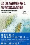 米華相互防衛条約 参戦条項にみるアメリカ軍台湾海峡紛争と尖閣諸島問題