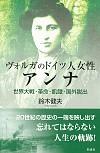 世界大戦・革命・飢餓・国外脱出ヴォルガのドイツ人女性アンナ