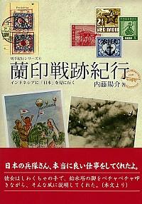 インドネシアに「日本」を見に行く蘭印戦跡紀行