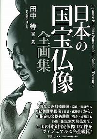 日本の国宝仏像 全画集