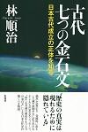 日本古代成立の正体を知る古代 七つの金石文