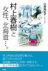 村上春樹と女性、北海道…。