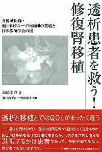 万波誠医師・瀬戸内グループ医師団の業績と日本移植学会の闇透析患者を救う!修復腎移植