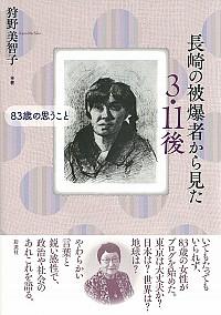 83歳の思うこと長崎の被爆者から見た 3・11後