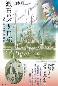 ベル・エポックの一週間漱石のパリ日記