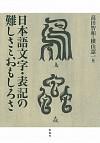 日本語文字・表記の難しさとおもしろさ