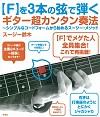 シンプルなコードフォームから始めるスージーメソッド【F】を3本の弦で弾くギター超カンタン奏法