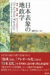 海洋・原爆・冷戦・ポップカルチャー日本表象の地政学