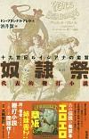 代表的鞭打小説奴隷祭【新装完全復刻版】