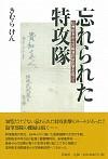 信州松本から宮崎新田原出撃を追って忘れられた特攻隊