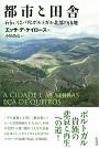 ポルトガル文学叢書都市と田舎 あるいはパリとポルトガル北部の山地