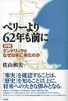 [詳説]ケンドリックはなぜ日本に来たのかペリーより62年も前に