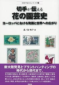 ヨーロッパにおける発展と世界への広がり切手が伝える花の園芸史
