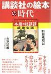 昭和残照記「講談社の絵本」の時代