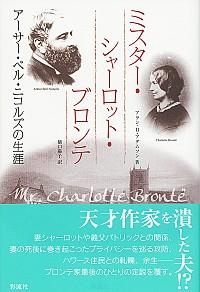 アーサー・ベル・ニコルズの生涯ミスター・シャーロット・ブロンテ