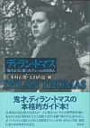 海のように歌ったウェールズの詩人ディラン・トマス