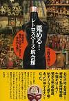 坂館長の趣味と好奇心に関する極私的な歴史蒐める! レトロスペース・坂会館