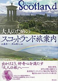 大人のためのスコットランド旅案内