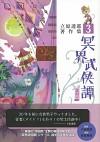 冥界武侠譚 其の一 立原透耶著作集 3