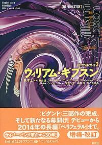 【増補改訂版】ウィリアム・ギブスン