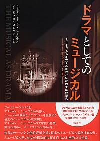 ミュージカルを支える原理と伝統的手法の研究   カーンからソンドハイムまでドラマとしてのミュージカル