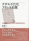 パリの週刊紙『ジュ・スイ・パルトゥ』によるコラボラシオンナチス・ドイツとフランス右翼
