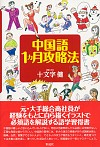中国語1カ月攻略法