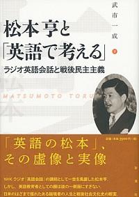 ラジオ英語会話と戦後民主主義松本亨と「英語で考える」