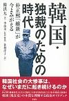 朴正煕「維新」が今よみがえる韓国・独裁のための時代