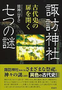 古代史の扉を開く諏訪神社 七つの謎