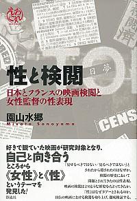 日本とフランスの映画検閲と女性監督の性表現性と検閲