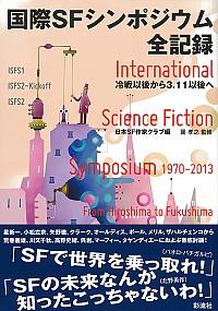 冷戦以後から3・11 以後へ国際SFシンポジウム全記録