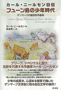 デンマークの国民的作曲家カール・ニールセン自伝 フューン島の少年時代