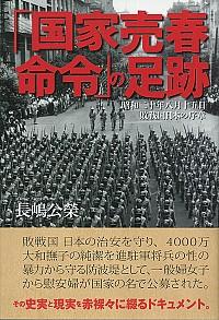 昭和二十年八月十五日 敗戦国日本の序章「国家売春命令」の足跡