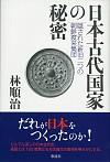 隠された新旧二つの朝鮮渡来集団日本古代国家の秘密